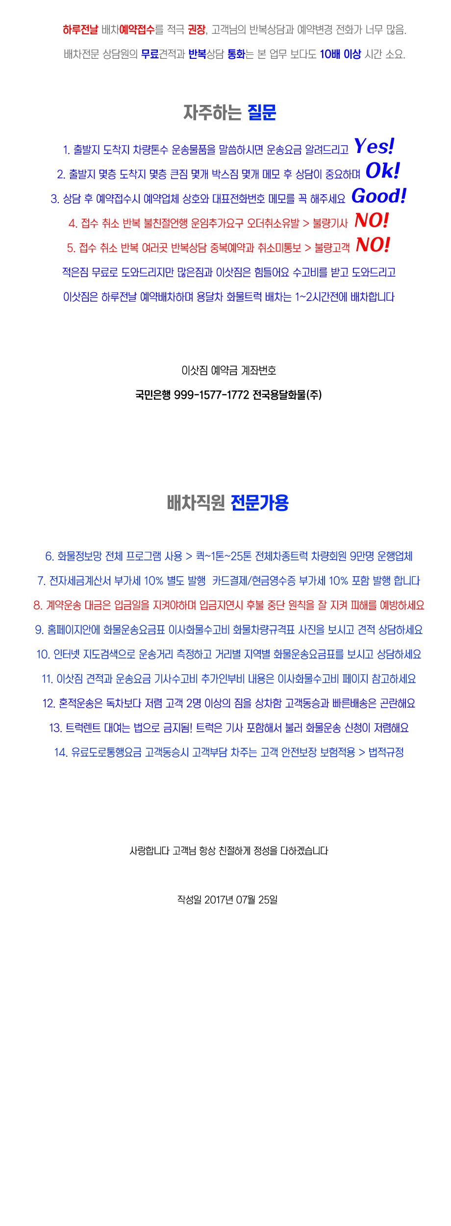 통합 자주하는질문 170725 copy.png