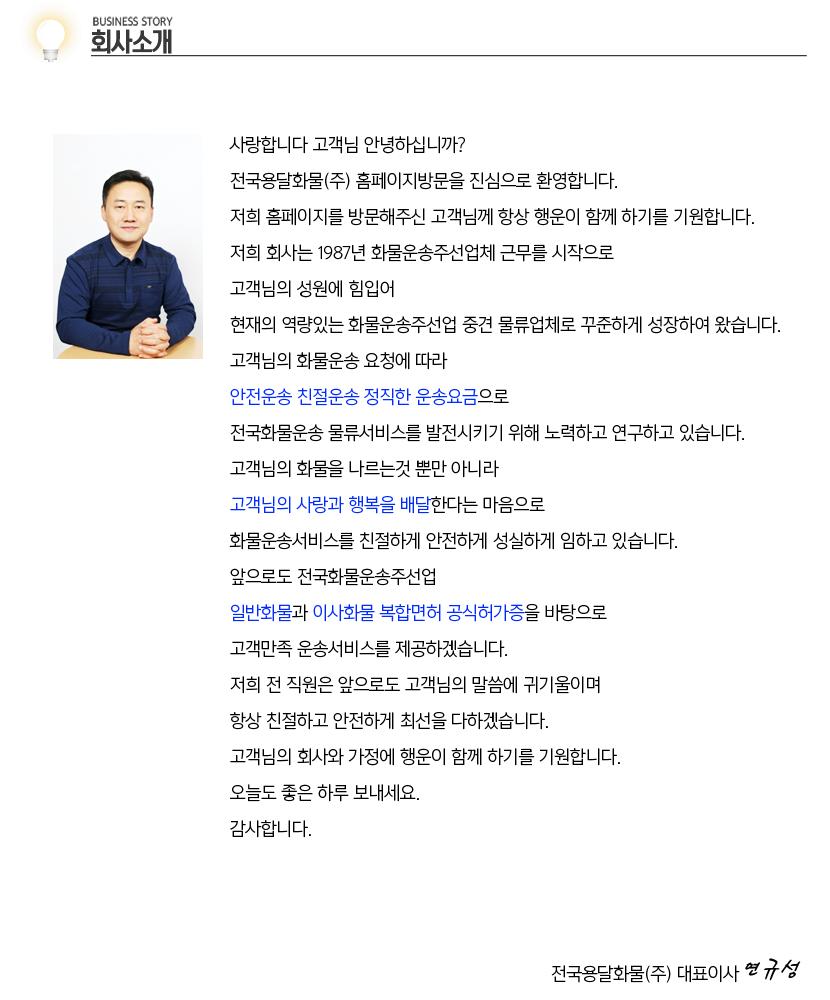 회사소개170524_00 copy.png